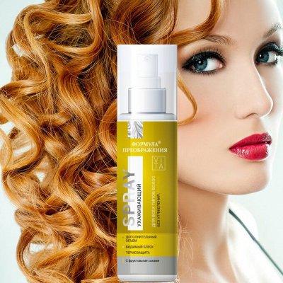 Формула преображения для здоровья ваших волос! — ФП Спрей для волос ухаживающий . — Для волос