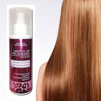 """Очищение лица - залог здоровой, красивой, молодой кожи! — """"ФП"""" Сыворотка для роста волос с протеином. — Для волос"""