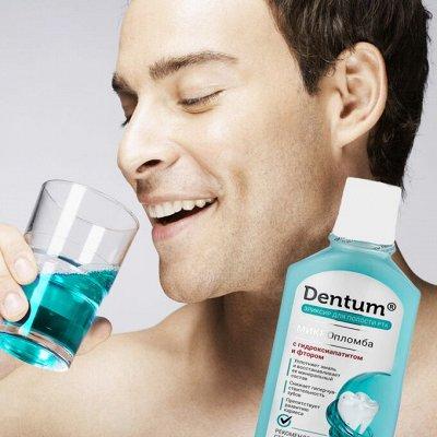 Формула преображения для здоровья ваших волос! — Dentum эликсир для полости рта. — Гигиена