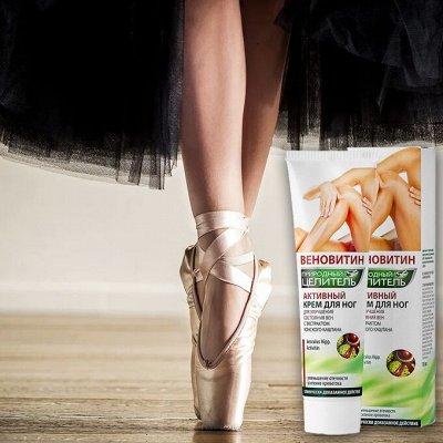 """Формула преображения для здоровья ваших волос! — """"Природный целитель""""-Для рук и ног! — Для тела"""