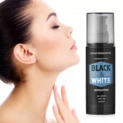 Очищение лица - залог здоровой, красивой, молодой кожи! — Black & White Revolution. Очищение и уход. — Для лица