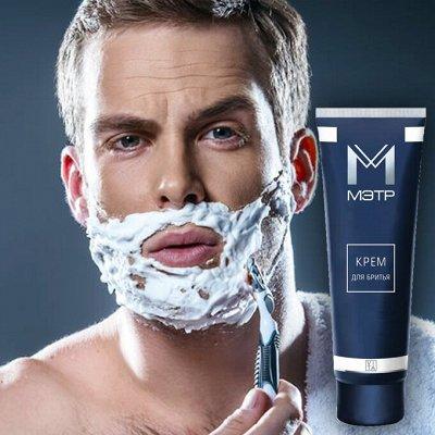 Очищение лица - залог здоровой, красивой, молодой кожи! — Мэтр - косметические средства для мужчин! Новинки! — Для лица