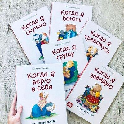 Читайте! Развивайтесь. Живите радостно и интересно — Замечательные книжки  до 100 руб — Детская литература