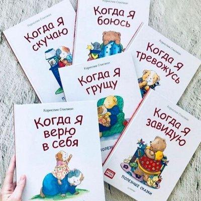 Все хочу! Заказывайте, читайте, развивайтесь! Скидки до 26% — Замечательные книжки  до 100 руб — Детская литература