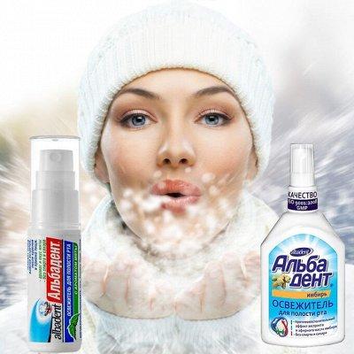 Формула преображения для здоровья ваших волос! — Альбадент-Освежители для полости рта без спирта и сахара — Уход за полостью рта