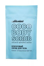 Скраб д/тела Caf?mimi Кокосовый кокос спирулина кактус 150 гр.