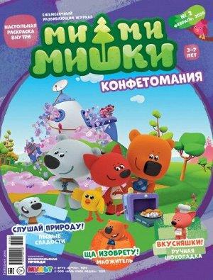 """""""МИ-МИ-МИШКИ"""" - ежемесячный журнал №02 2020"""