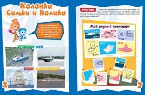 "Развивающий журнал ""Фиксики"" № 1 ( январь - 2020)"