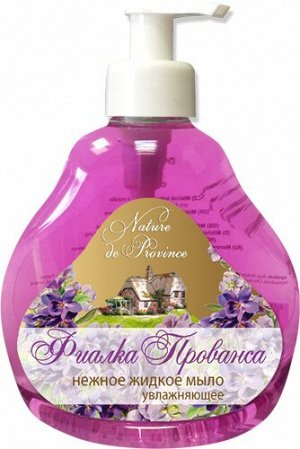 Нежное жидкое мыло NATURE DE PROVINCE Фиалка Прованса (увлажняющее) 500мл