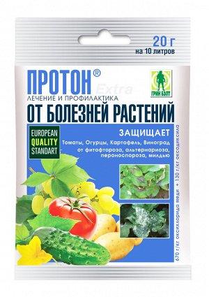 Протон Экстра (пак 20 гр) -  200 шт/кор