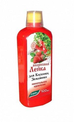 ЖКУ Волшебная лейка Для ягодных и плодовых культур 0,5 л