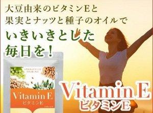 Натуральный комплекс витамина Е на 90 дней