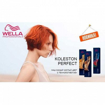 L'Oreal proff., Kerastase, REDKEN, WELLA 146 — KOLESTON PERFECT — Окрашивание и освеление