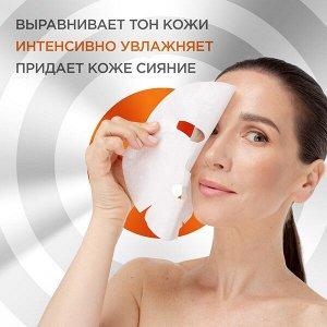 NEW Маска д/лица ЧЖ Тканевая С Витамином