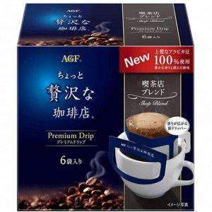Кофе AGF Лакшери Мока, мол.,фильтр-пакет 8 гр*6шт СРОК ГОДНОСТИ ДО 30.07.2021
