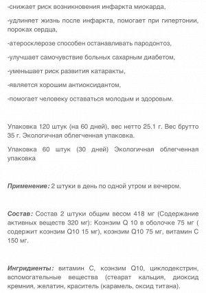 БАД DHC Коэнзим Q10