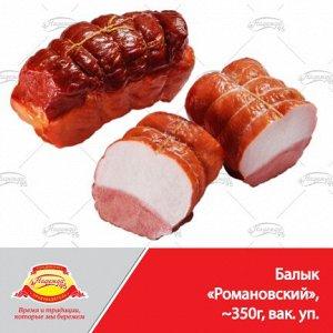 Балык Романовский