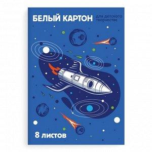 Белый картон для детского творчества арт. 52244 РАКЕТА /папка с клапанами, 8 л, обложка - полноцветная печать, мелованный картон с серым оборотом 230 г/м2,