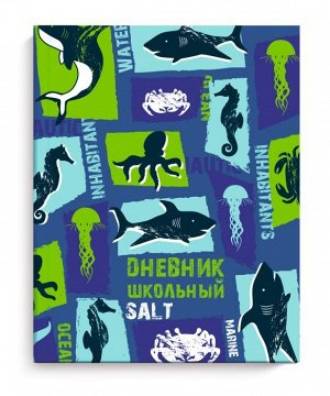 Дневник школьный арт. 51812 ПОДВОДНЫЙ МИР / твёрдый переплёт, А5+, 48 л., выборочный  УФ-лак, матовая ламинация, печать в одну краску, универсальная шпаргалка/
