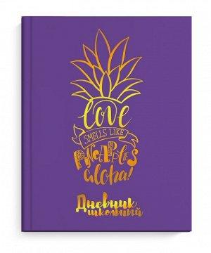 Дневник школьный 5-11 класс арт. 51868 АНАНАС / твёрдый переплёт, А5+, 48 л., тиснение цветной фольгой, глянцевая ламинация, печать в одну краску, шпаргалка для старших классов/