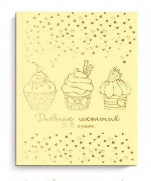 Дневник школьный 5-11 класс арт. 51869 ПИРОЖЕНКИ НА ЖЁЛТОМ / твёрдый переплёт, А5+, 48 л., тиснение цветной фольгой, глянцевая ламинация, печать в одну краску, шпаргалка для старших классов/
