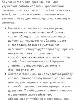 Калий Maruman