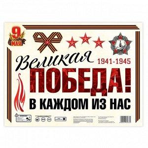 """Набор наклеек на авто """"9 мая: Великая победа в каждом из нас"""" 1303073"""