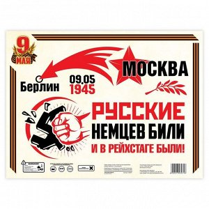 "Набор наклеек на авто ""9 мая: Русские немцев били"" 1303071"