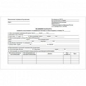 Медицинская карта амбулаторного больного Учитель-Канц, 100л, А5, блок газетка, ф.025/у-04