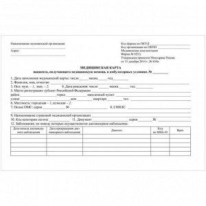 Медицинская карта амбулаторного больного Учитель-Канц, 48л, А5, блок писчая бумага, ф.025/у