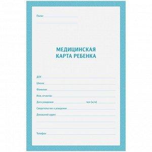 Медицинская карта ребенка (школьника), 16л, А4, блок офсет, ф.026/у-2000 синяя
