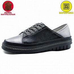 Обувь натуральная кожа