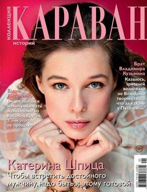 Журнал КАРАВАН КОЛЛЕКЦИЯ 1/20 Катерина Шпица НОВЫЙ