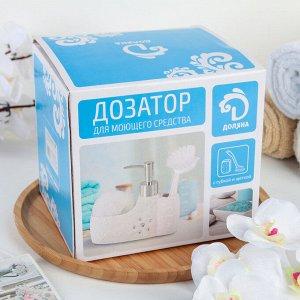 Дозатор для моющего средства с подставкой для губки и мыла Доляна «Дабл», 650 мл, цвет белый