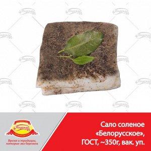Сало соленое белорусское (ГОСТ)