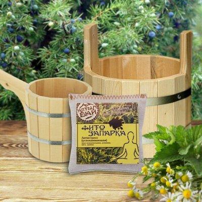 • Сибирские органические продукты • Новые супердобавки•    — Все для бани и ухода за телом — Пищевые добавки