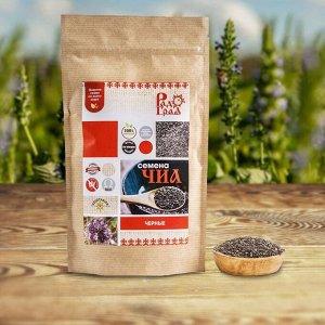 Семена чиа черные для диетического питания, 400 г