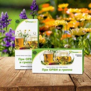 Чайный напиток Дары Природы при ОРВИ и гриппе