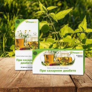 Чайный напиток Дары Природы при сахарном диабете (20 фильтр-пакетов)