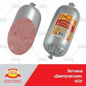 Ветчина Дмитровская, 450 г