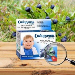 Детское фито драже Сибирячок для улучшения зрения