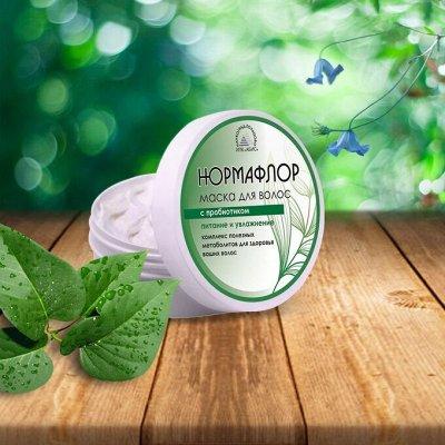 • Сибирские органические продукты • Новые супердобавки•    — Уход за волосами — Пищевые добавки