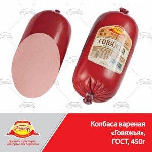 Говяжья вареная (ГОСТ), 450 г