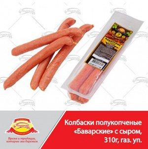 Колбаски Баварские с сыром п/к, 310 г