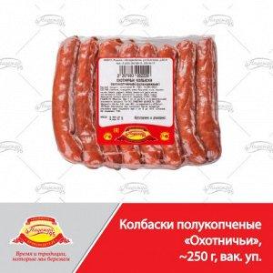Колбаски п/к Пражские (газ/уп.), 250 г
