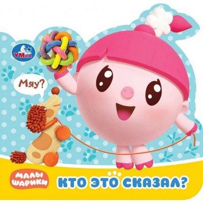 Торговая марка «УМка» -28 Играй! Учись! Развивайся! — Книги EVA — Детская литература