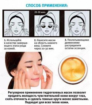 Гидрогелевые патчи для кожи вокруг глаз с экстрактом слизи улитки