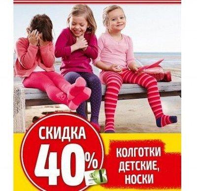 Сверхпрочные колготки*Никаких зацепок! — Детские колготки и носки — Одежда