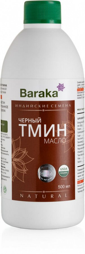 Масло черного тмина 500, индийские семена,стекло