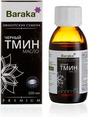 Масло черного тмина Барака, 100 мл, Эфиопские семена (стекло)